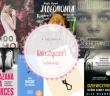 Książkowa lista życzeń 2015